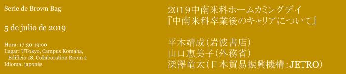 http://www.en.lainac.c.u-tokyo.ac.jp/research/brownbag/038