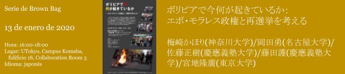 http://www.en.lainac.c.u-tokyo.ac.jp/research/brownbag/040